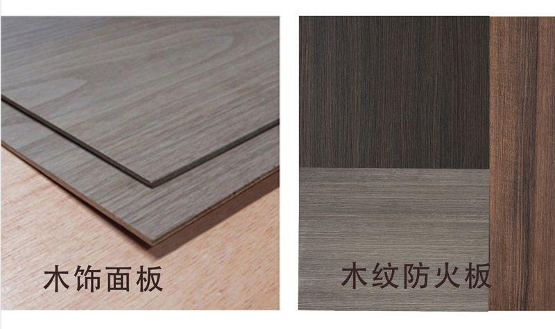 木紋防火板